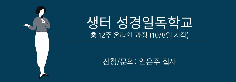 생터 성경일독학교 (온라인)